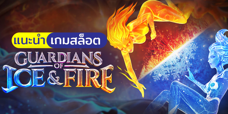 Guardians of Ice _ Fire 11